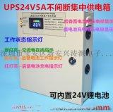 消防UPS警铃24V5A应急变压器带锂电池不间断充电报警器开关电源