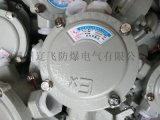DN20三通 鋁合金防爆接線盒
