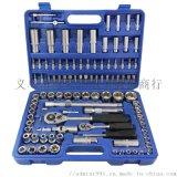 五金組合工具套筒工具汽車維修工具箱
