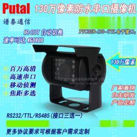 供应PTC02-130 130万像素串口摄像头