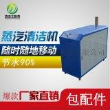 燃氣蒸汽洗車機
