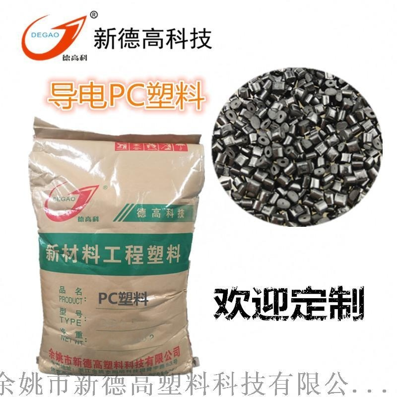 专产碳纤维增强塑料PA PC PEI塑料粒子