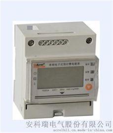 预付费导轨电能表 安科瑞 DDSY1352-C