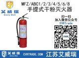 AWR长期销售手提式干粉灭火器MFZ/ABC1/2/3/4/5/6/8