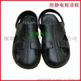 防静电鞋凉鞋 凉鞋防尘防滑防鞋 现货批发