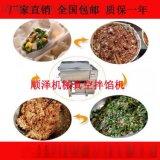 饺子拌馅机 肉馅拌料机 双绞龙拌馅机