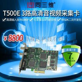 多路高清音视频采集卡 SDI VGA DVI 同三维T500E录直播融合会议