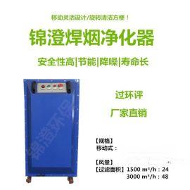 可移动式焊接烟尘净化器 专业废气净化厂家 单/双臂焊烟净化器