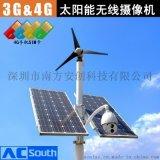 南方安创 4G无线太阳能监控摄像机 野外水库工程 太阳能无线监控摄像头