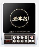 愛奉者盲人語音電磁爐/視障低視力專用電磁爐