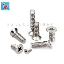 大量现货供应不锈钢螺丝 十字槽平头机螺钉M1.0-M1.8 沉头KM机丝螺丝