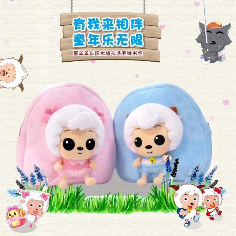 正版喜羊羊兒童書包毛絨卡通揹包幼兒園動漫小書包廠家現貨直銷
