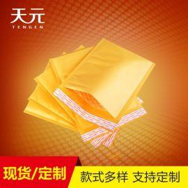 气泡信封袋 黄牛皮纸气泡袋 覆膜气泡袋 可定制厂家直销广东天元