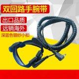 SDW-04防静电双回路手腕带