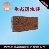 河南鄭州 衆光ZG-0605陶瓷透水磚生產廠家
