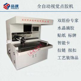 深圳水晶标牌点胶设备供应商 品速CCD全自动视觉滴胶机 工厂 价格 图片