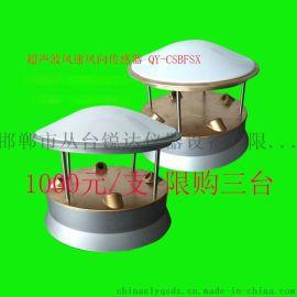 CG-09超声波风速风向传感器