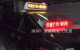 出租车顶灯led广告屏,车载led广告显示屏
