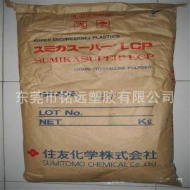 耐高温 高刚性 液晶聚合物 LCP/日本住友/E6808THF