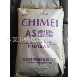 AS/台湾奇美/NF2200/标准级/注塑级 塑料原料