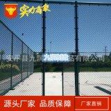 荐 球场围网加工定制 菱形勾花护栏网 操场隔离网 上门测量尺寸