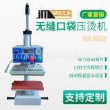 热销JIMIWELD JM-315无缝热压机 无缝拉链热压机 服装热压机