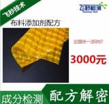 布料添加剂成分检测 丝绸固色剂配方分析