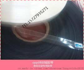 双佳 opp    PE封缄胶带 外贸定制
