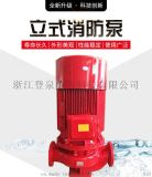 3CF消防增压喷淋稳压泵45KW温州水泵之乡