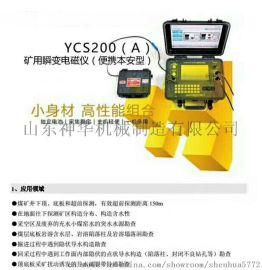 YCS200A矿用瞬变电磁仪