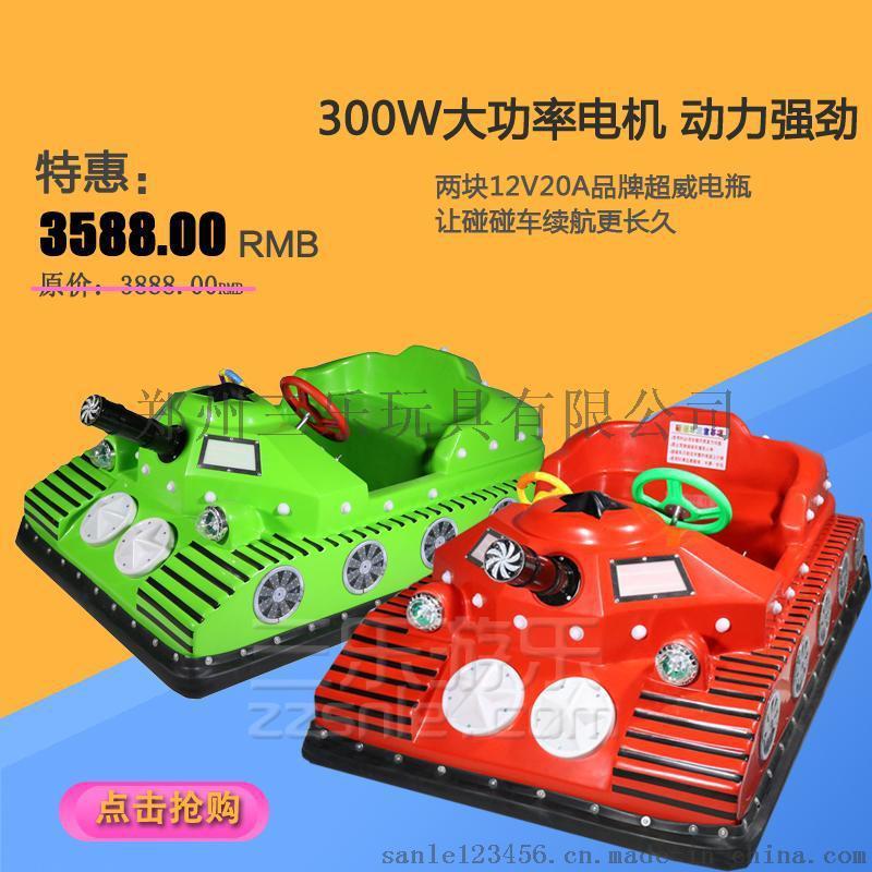 河南三乐玩具厂双人**儿童碰碰车新款