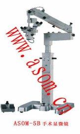 脑外科手术显微镜(ASOM-5A/5B)
