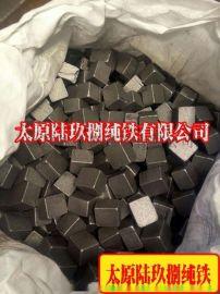 特价出售yt01纯铁方钢