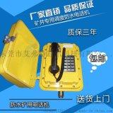 艾弗特AFT-BG-01 城市管廊专用防爆壁挂式电话机