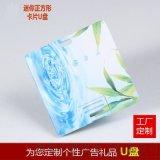 供應正方形翻轉式名片u盤 卡片u盤外形禮品 16g 可雙面彩印