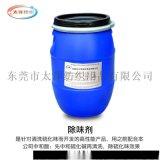 除味剂 有效去除硫化味 洗水助剂