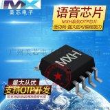 MXH系列OTP语音芯片 8脚语音IC贴片 倒车芯片 语音提示芯片