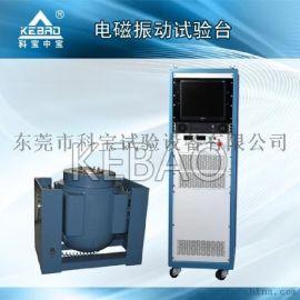 高頻振動試驗臺生產廠家