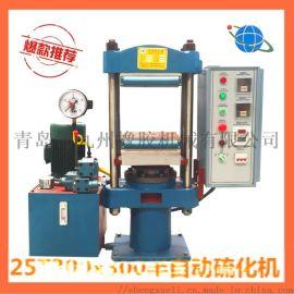 厂家供应小型立式平板硫化机 半自动橡胶热压机
