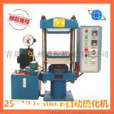 廠家供應小型立式平板硫化機 半自動橡膠熱壓機
