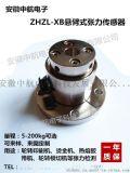 圆压圆模切分条机使用悬臂式张力传感器ZHZL-XB