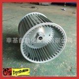 供應風輪雙進風風輪吸塑機風輪吸塑機配件