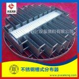 化工分餾塔槽式液體分佈器單級槽分佈器 雙級槽分佈器