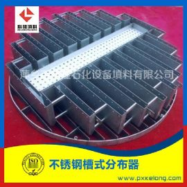 化工分馏塔用槽式液体分布器 单级槽分布器 双级槽分布器