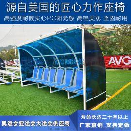 足球之翼体育馆足球教练替补席防护棚抗紫外线厂家直销
