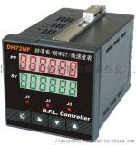 北京东昊力伟DH72NF智能转速表频率计线速度表