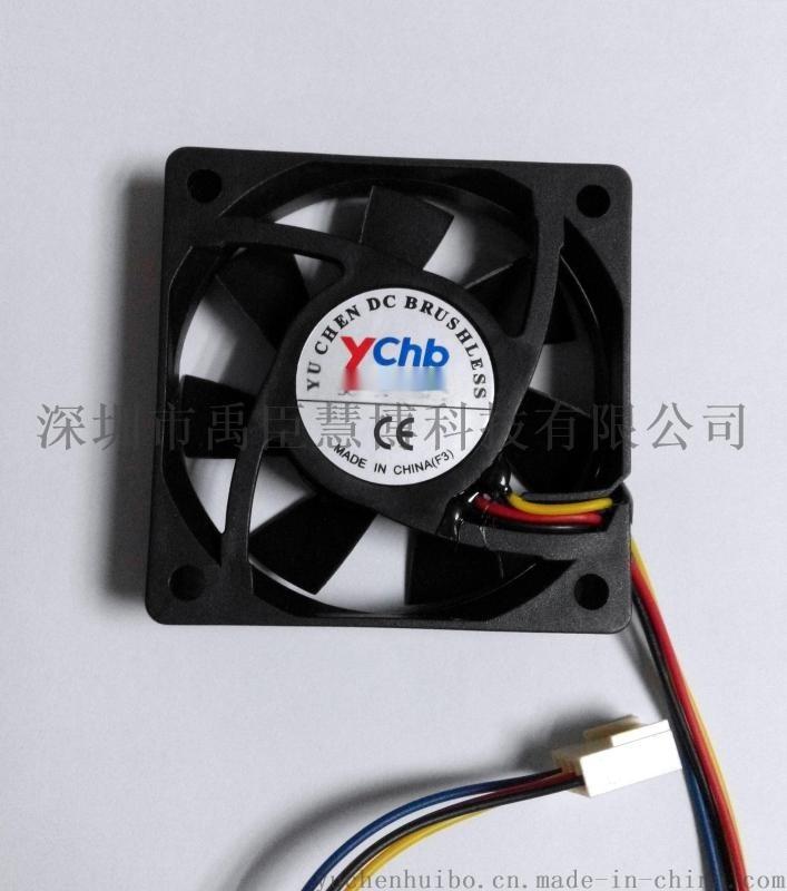 yuchen6015直流風扇開關電源散熱風扇