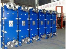 板式换热器 力和海得  可定制 ISO标准认证