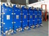 板式換熱器 力和海得  可定製 ISO標準認證