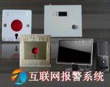 北京天良联网一键报警紧急求助系统